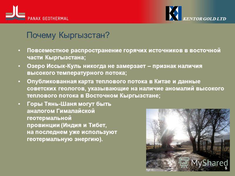 KENTOR GOLD LTD Почему Кыргызстан? Повсеместное распространение горячих источников в восточной части Кыргызстана; Озеро Иссык-Куль никогда не замерзает – признак наличия высокого температурного потока; Опубликованная карта теплового потока в Китае и