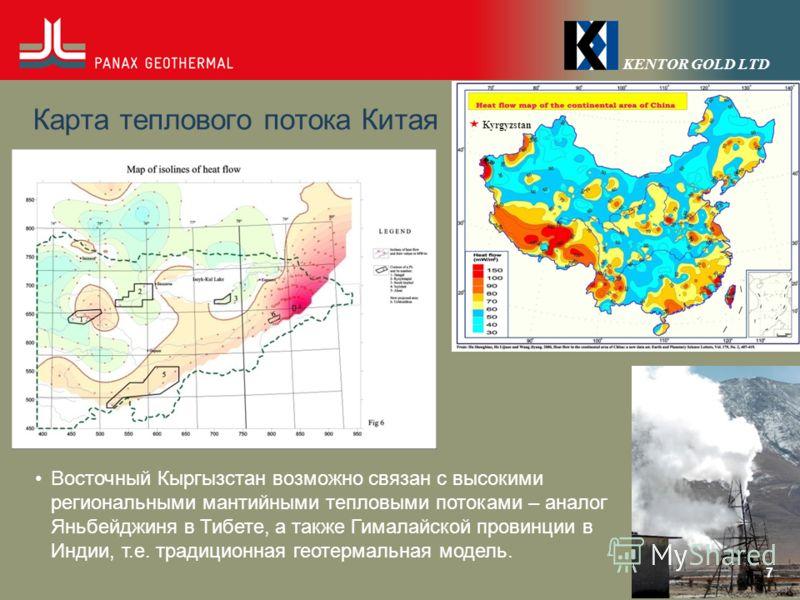 KENTOR GOLD LTD Карта теплового потока Китая 7 Восточный Кыргызстан возможно связан с высокими региональными мантийными тепловыми потоками – аналог Яньбейджиня в Тибете, а также Гималайской провинции в Индии, т.е. традиционная геотермальная модель. K