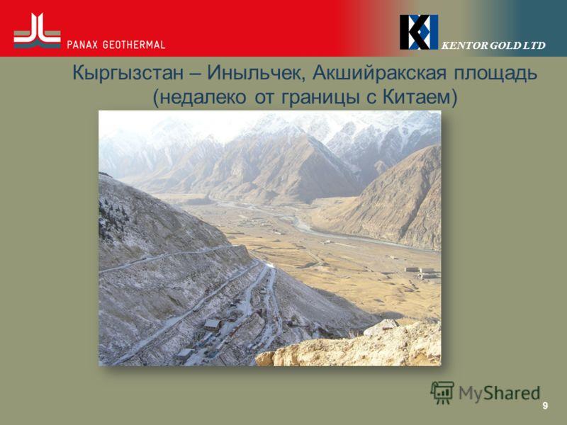 KENTOR GOLD LTD Кыргызстан – Иныльчек, Акшийракская площадь (недалеко от границы с Китаем) 9