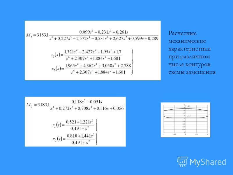 Расчетные механические характеристики при различном числе контуров схемы замещения