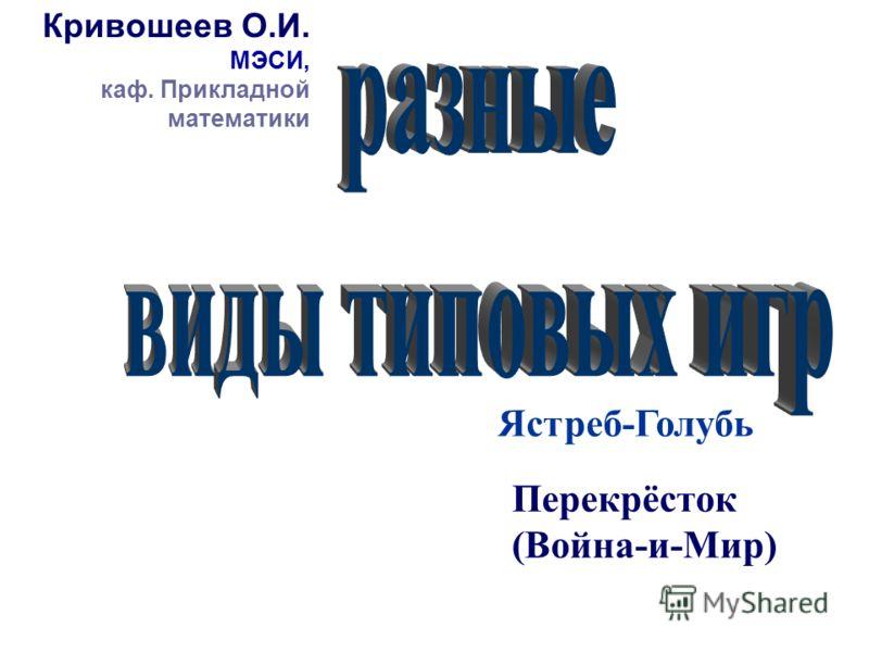 Кривошеев О.И. МЭСИ, каф. Прикладной математики Ястреб-Голубь Перекрёсток (Война-и-Мир)