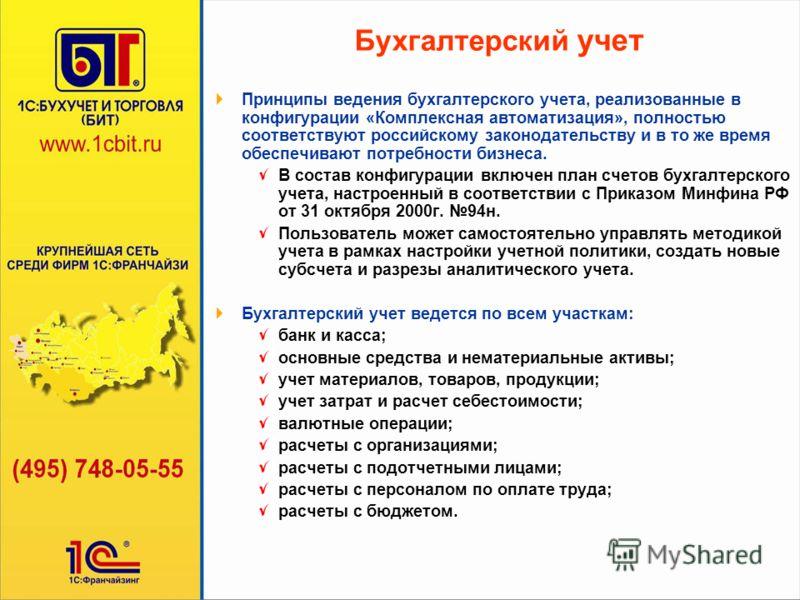 Принципы ведения бухгалтерского учета, реализованные в конфигурации «Комплексная автоматизация», полностью соответствуют российскому законодательству и в то же время обеспечивают потребности бизнеса. В состав конфигурации включен план счетов бухгалте