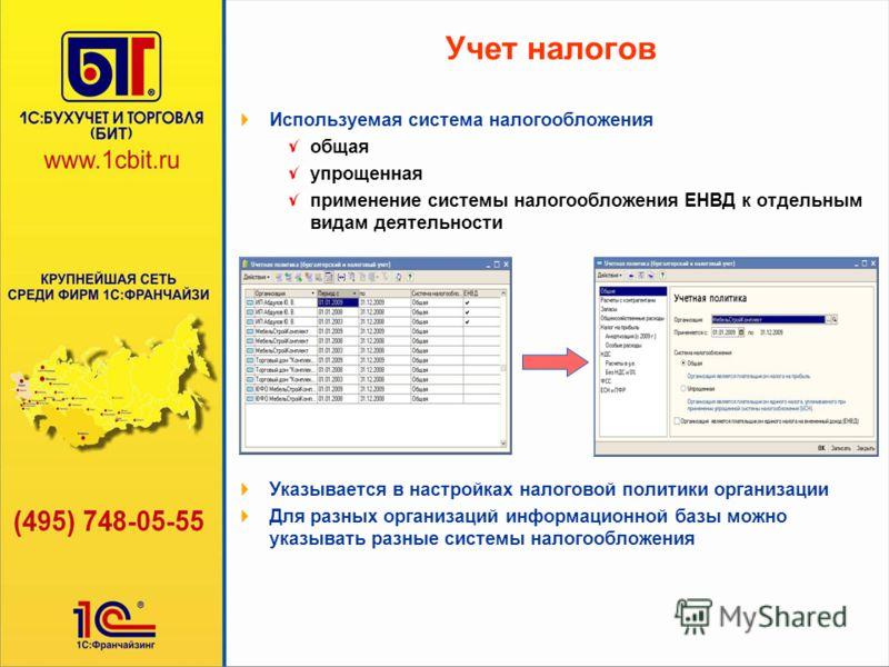 Используемая система налогообложения