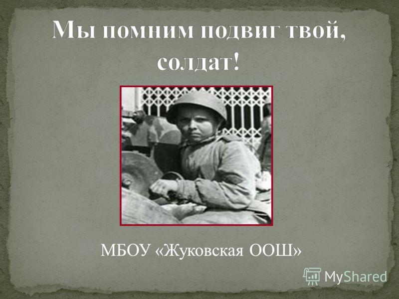 МБОУ «Жуковская ООШ»
