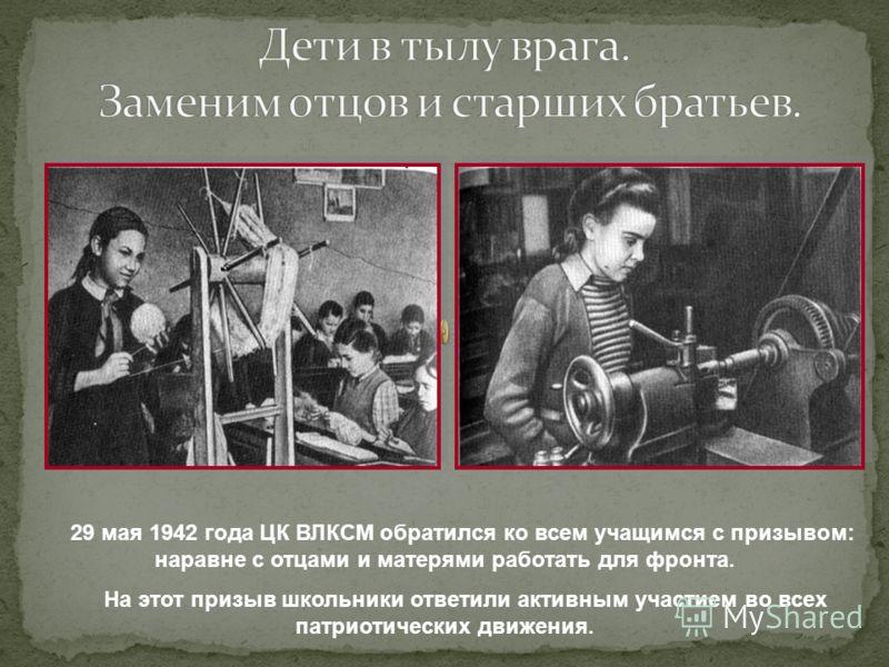 29 мая 1942 года ЦК ВЛКСМ обратился ко всем учащимся с призывом: наравне с отцами и матерями работать для фронта. На этот призыв школьники ответили активным участием во всех патриотических движения.