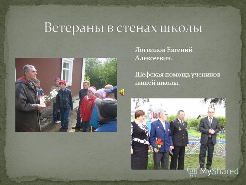 Логвинов Евгений Алексеевич. Шефская помощь учеников нашей школы.