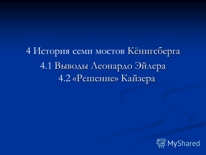 Кёнигсберга 4 История семи мостов Кёнигсберга Выводы Леонардо Эйлера «Решение» Кайзера 4.1 Выводы Леонардо Эйлера 4.2 «Решение» Кайзера