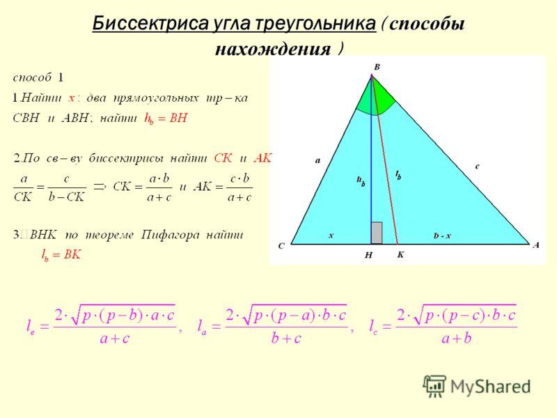 Биссектриса угла треугольника ( способы нахождения )