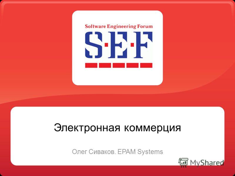 Электронная коммерция Олег Сиваков. EPAM Systems