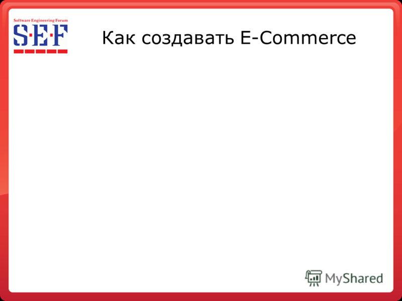 Как создавать E-Commerce