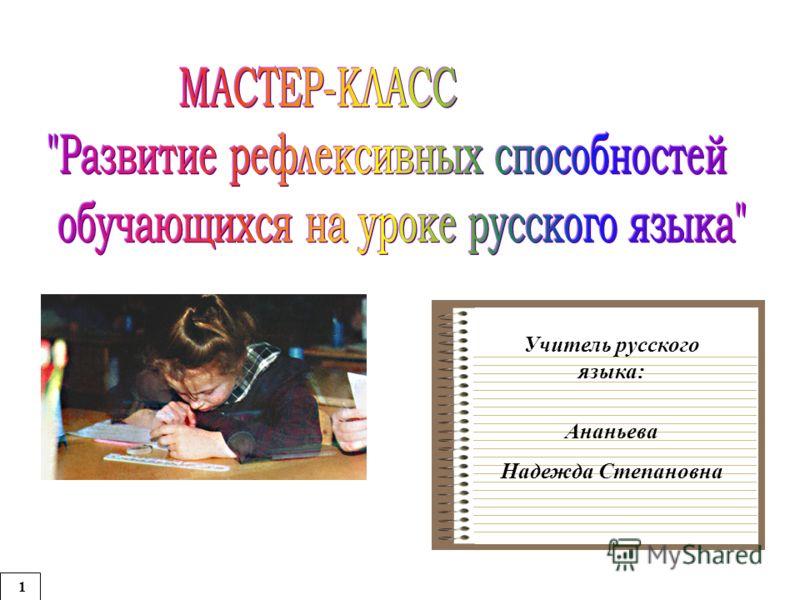 1 Учитель русского языка: Ананьева Надежда Степановна