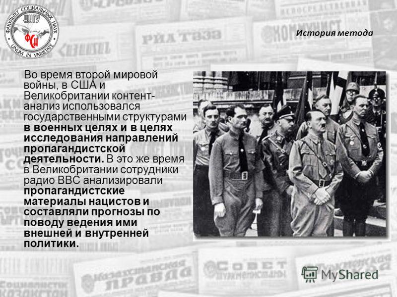 История метода Во время второй мировой войны, в США и Великобритании контент- анализ использовался государственными структурами в военных целях и в целях исследования направлений пропагандистской деятельности. В это же время в Великобритании сотрудни