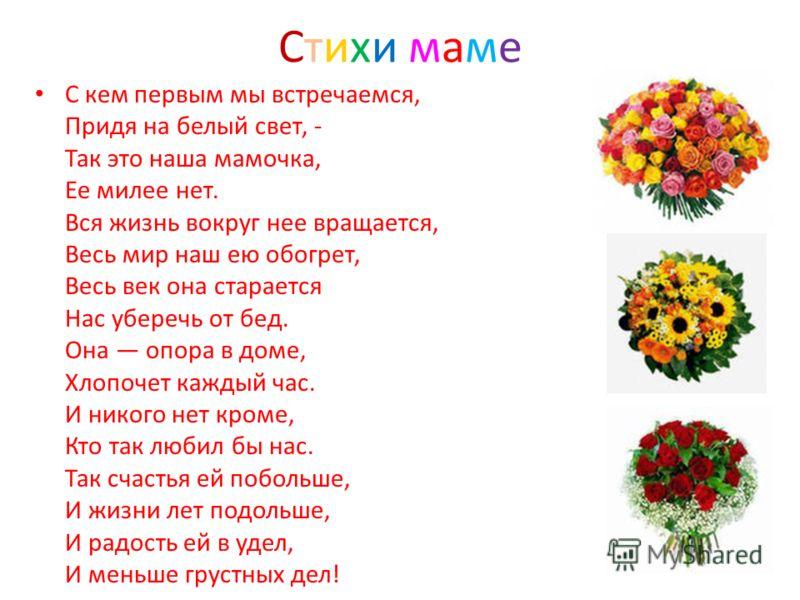 Фильм поздравление для мамы с