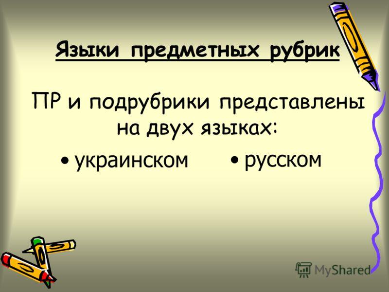 Языки предметных рубрик ПР и подрубрики представлены на двух языках: украинском русском