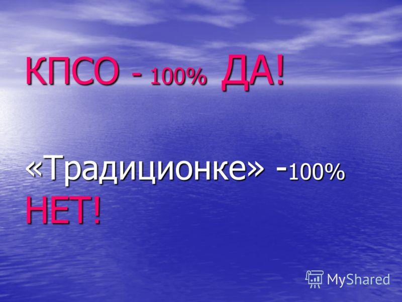 КПСО - 100% ДА! «Традиционке» - 100% НЕТ! КПСО - 100% ДА! «Традиционке» - 100% НЕТ!