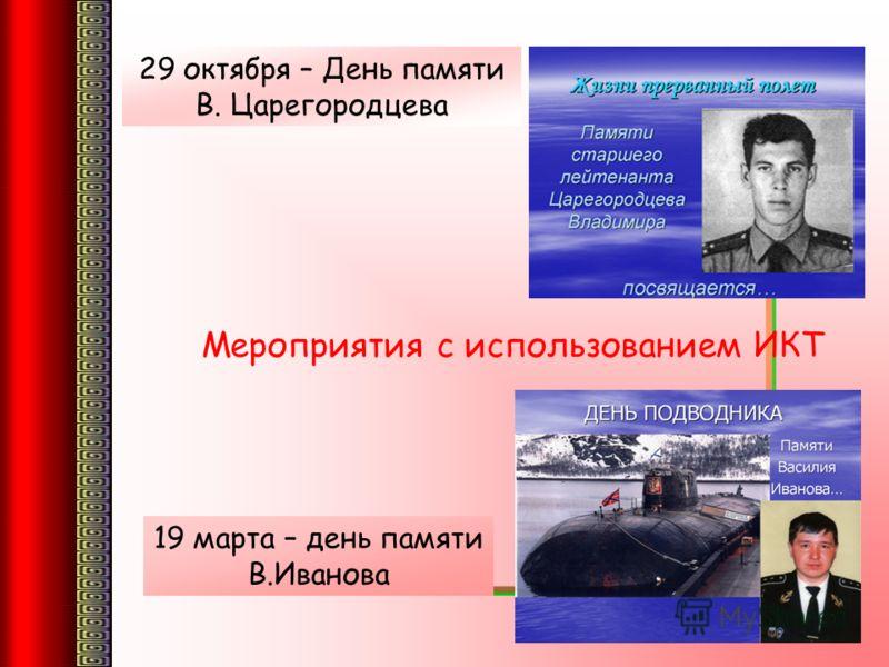 3 29 октября – День памяти В. Царегородцева 19 марта – день памяти В.Иванова Мероприятия с использованием ИКТ