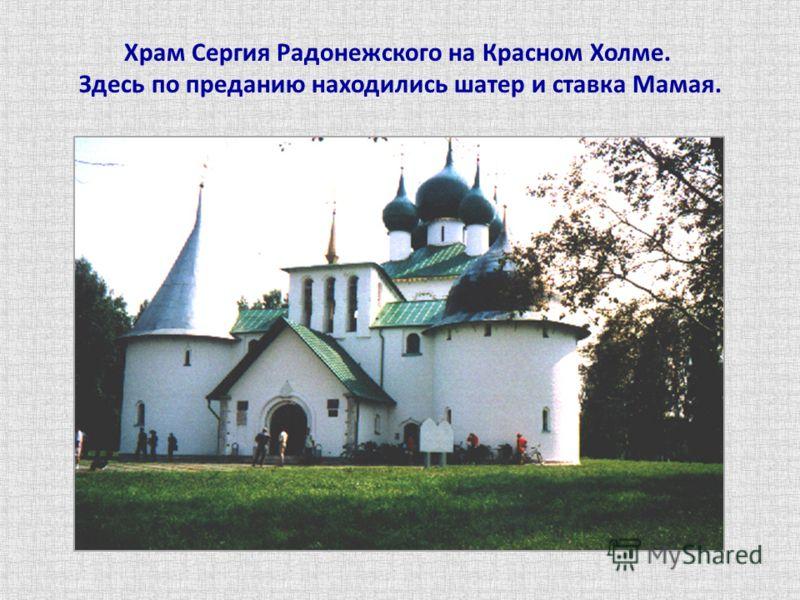Храм Сергия Радонежского на Красном Холме. Здесь по преданию находились шатер и ставка Мамая.
