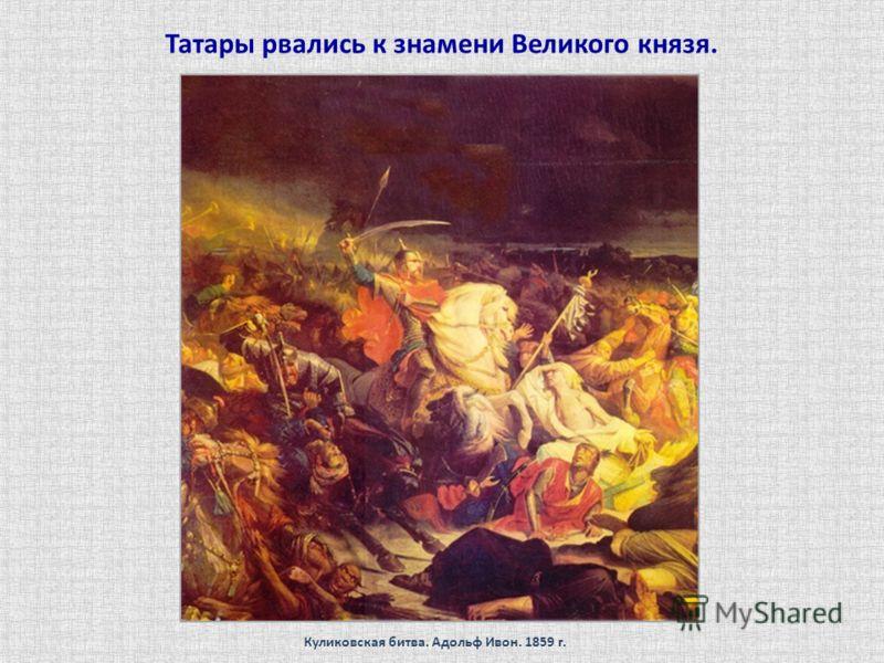 Куликовская битва. Адольф Ивон. 1859 г. Татары рвались к знамени Великого князя.
