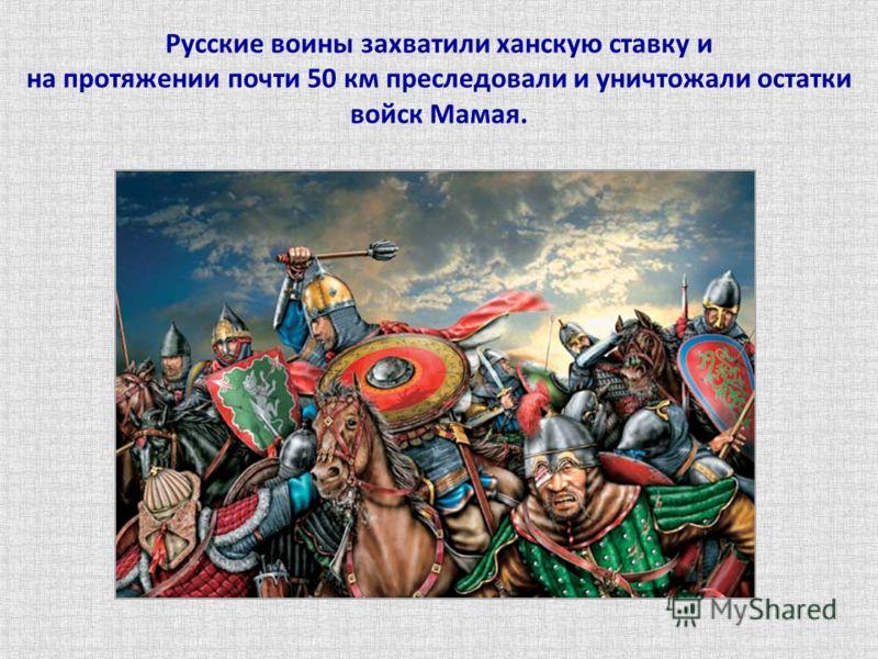 Русские воины захватили ханскую ставку и на протяжении почти 50 км преследовали и уничтожали остатки войск Мамая.
