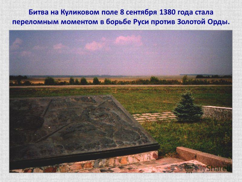 Битва на Куликовом поле 8 сентября 1380 года стала переломным моментом в борьбе Руси против Золотой Орды.