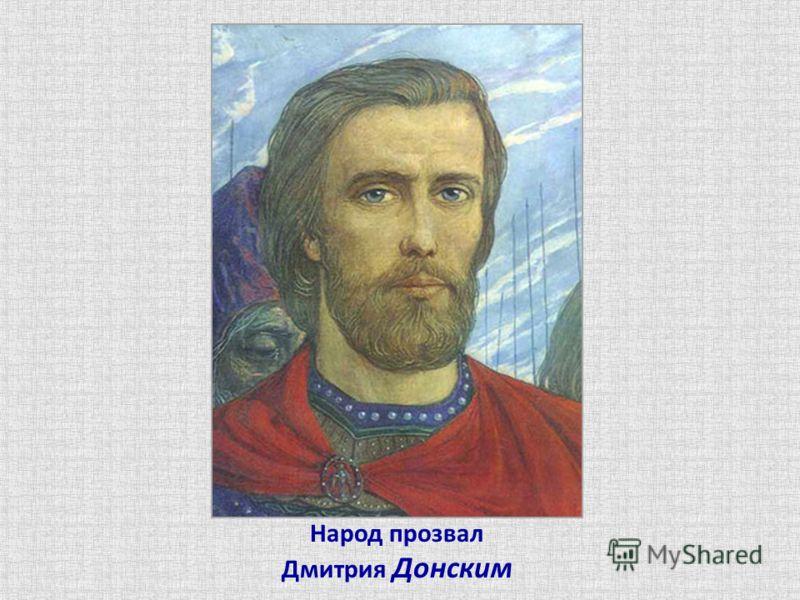 Народ прозвал Дмитрия Донским