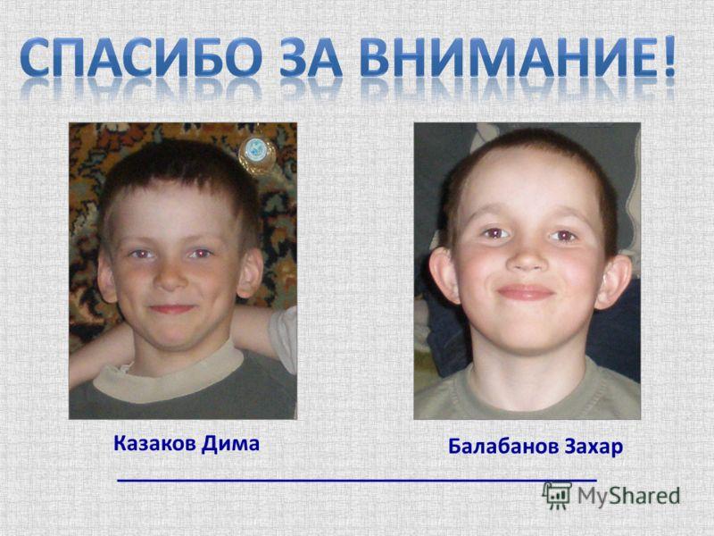 Казаков Дима Балабанов Захар