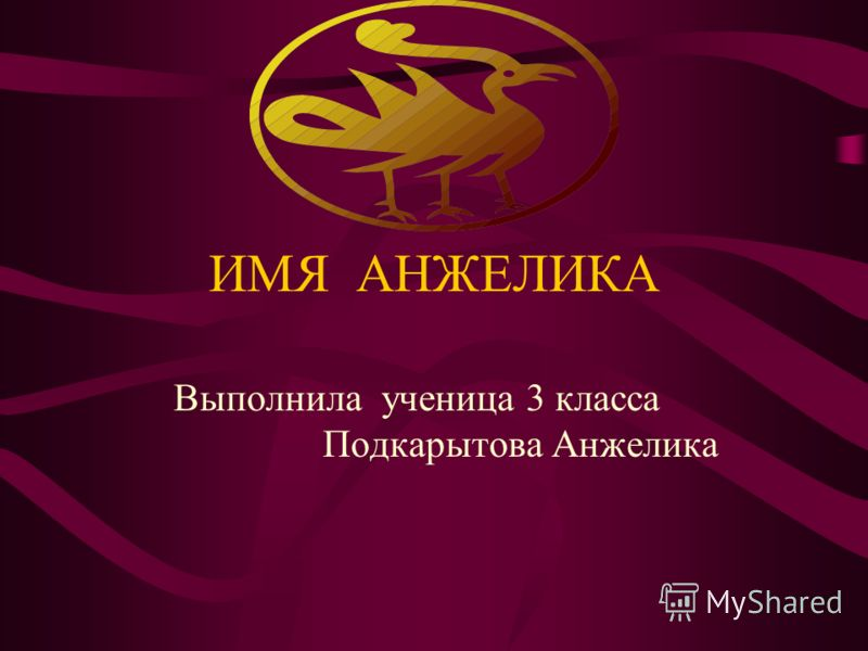 ИМЯ АНЖЕЛИКА Выполнила ученица 3 класса Подкарытова Анжелика
