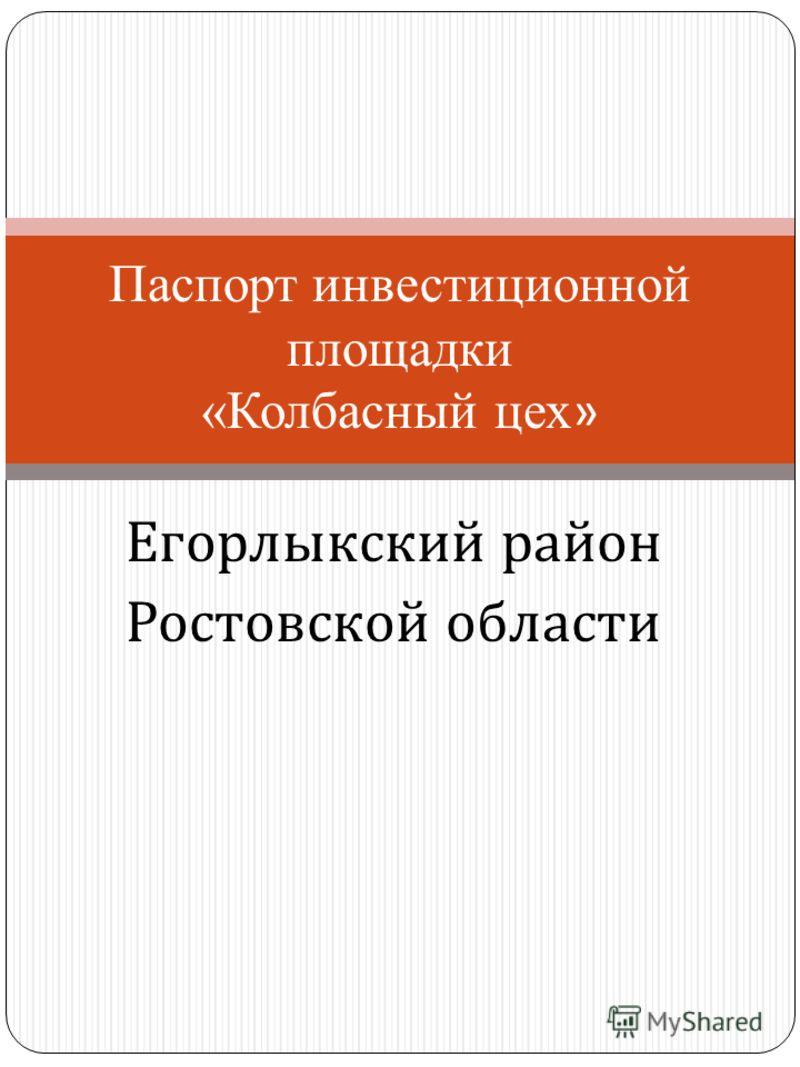 Егорлыкский район Ростовской области Паспорт инвестиционной площадки «Колбасный цех »