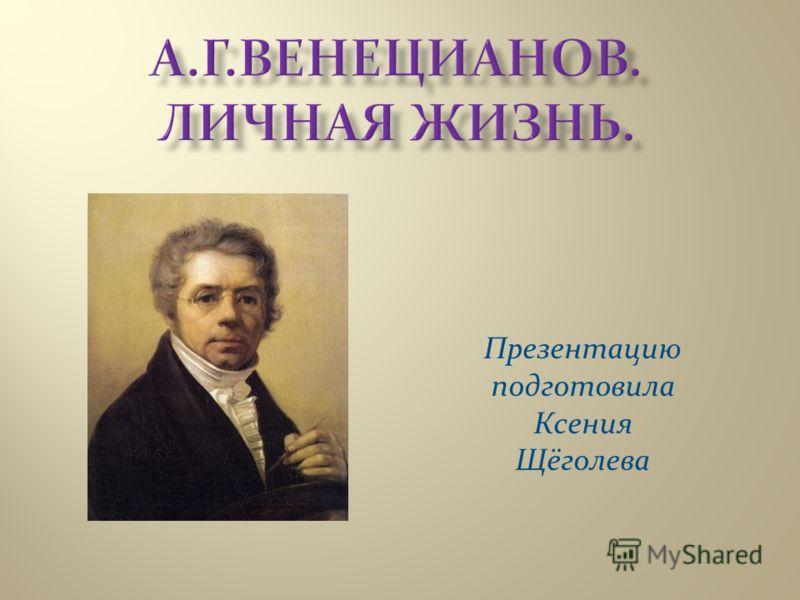 Презентацию подготовила Ксения Щёголева