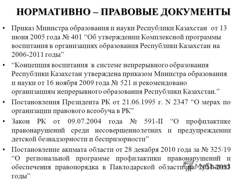 Приказ Министра образования и науки Республики Казахстан от 13 июня 2005 года 401 Об утверждении Комплексной программы воспитания в организациях образования Республики Казахстан на 2006-2011 годы Концепция воспитания в системе непрерывного образовани
