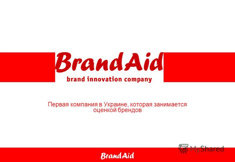 Первая компания в Украине, которая занимается оценкой брендов