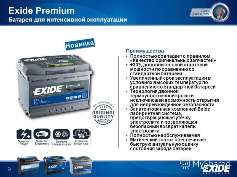 8 Exide Premium Батарея для интенсивной эксплуатации Продуктовая линейка 24 типа включая JIS для покрытия X% Области использования Мощные дизельные и бензиновые двигатели Высококачественное оборудование (установленное на заводе и дополнительное) Чрез