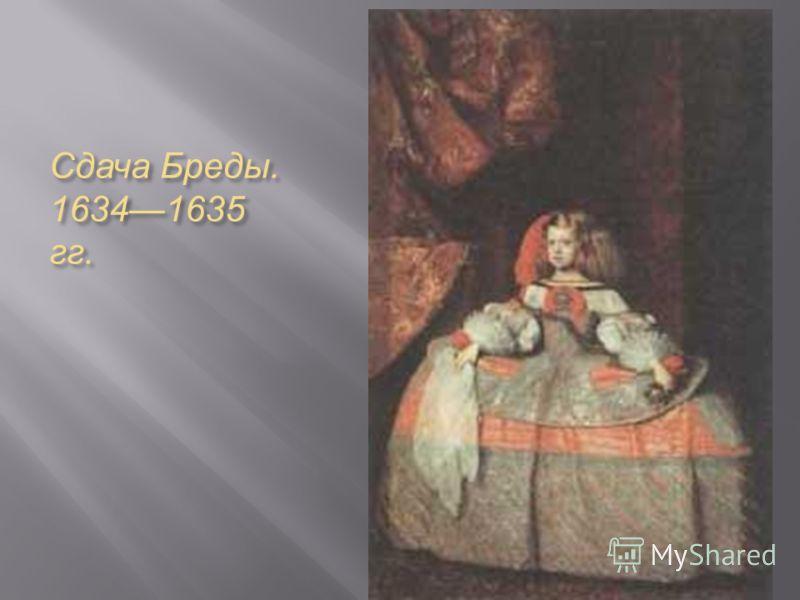 Сдача Бреды. 16341635 гг.