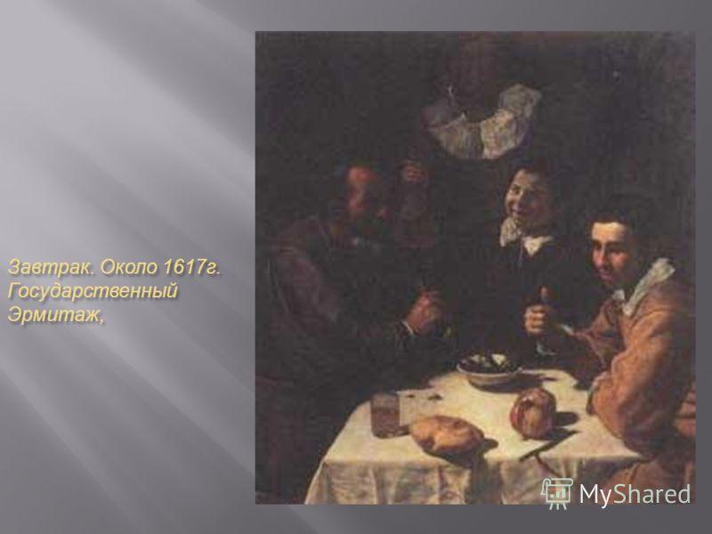 Завтрак. Около 1617 г. Государственный Эрмитаж,