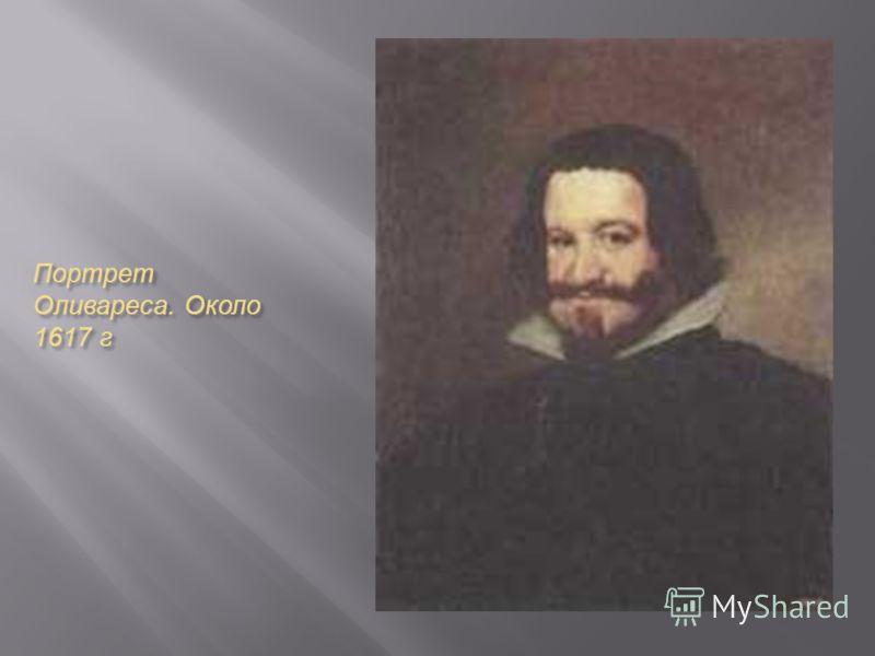 Портрет Оливареса. Около 1617 г