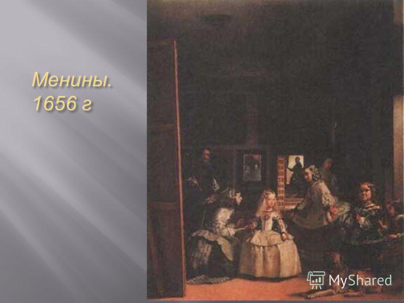 Менины. 1656 г