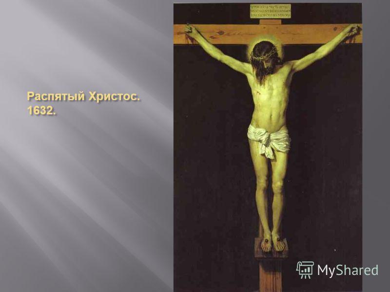Распятый Христос. 1632.