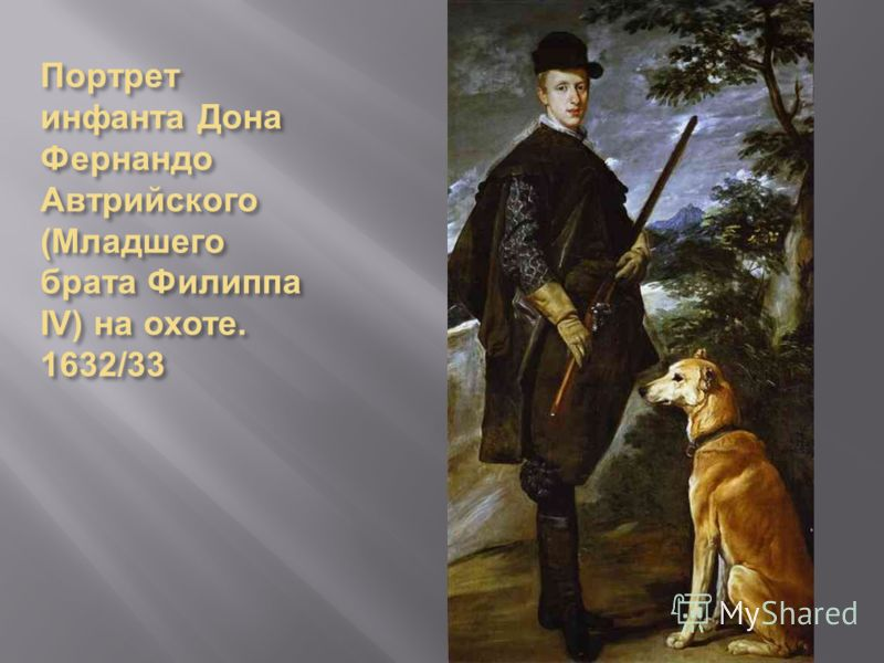Портрет инфанта Дона Фернандо Автрийского ( Младшего брата Филиппа IV) на охоте. 1632/33