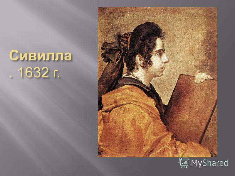 Сивилла. 1632 г.