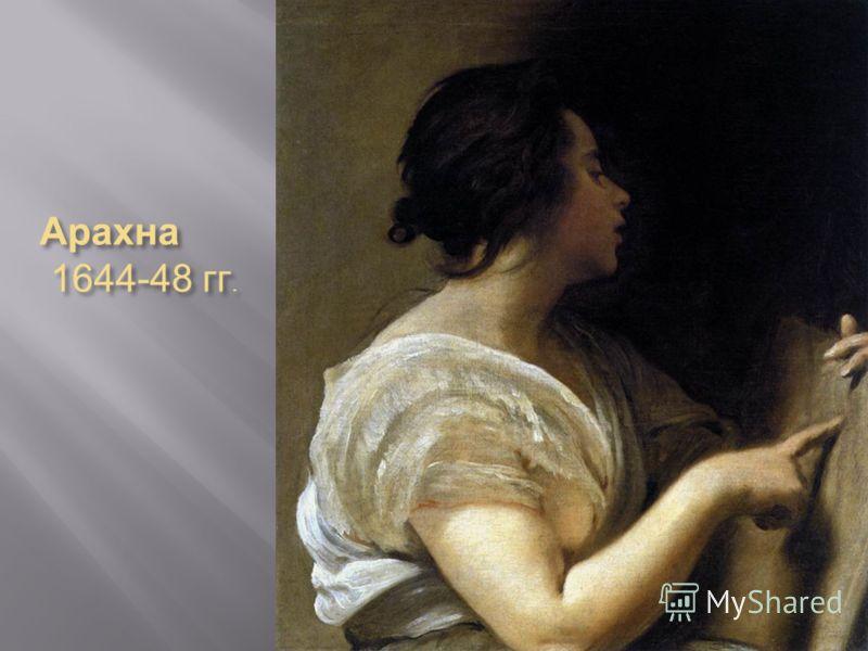 Арахна 1644-48 гг.