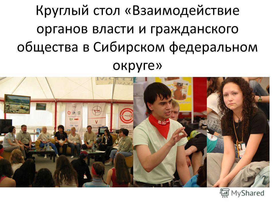 Круглый стол «Взаимодействие органов власти и гражданского общества в Сибирском федеральном округе»