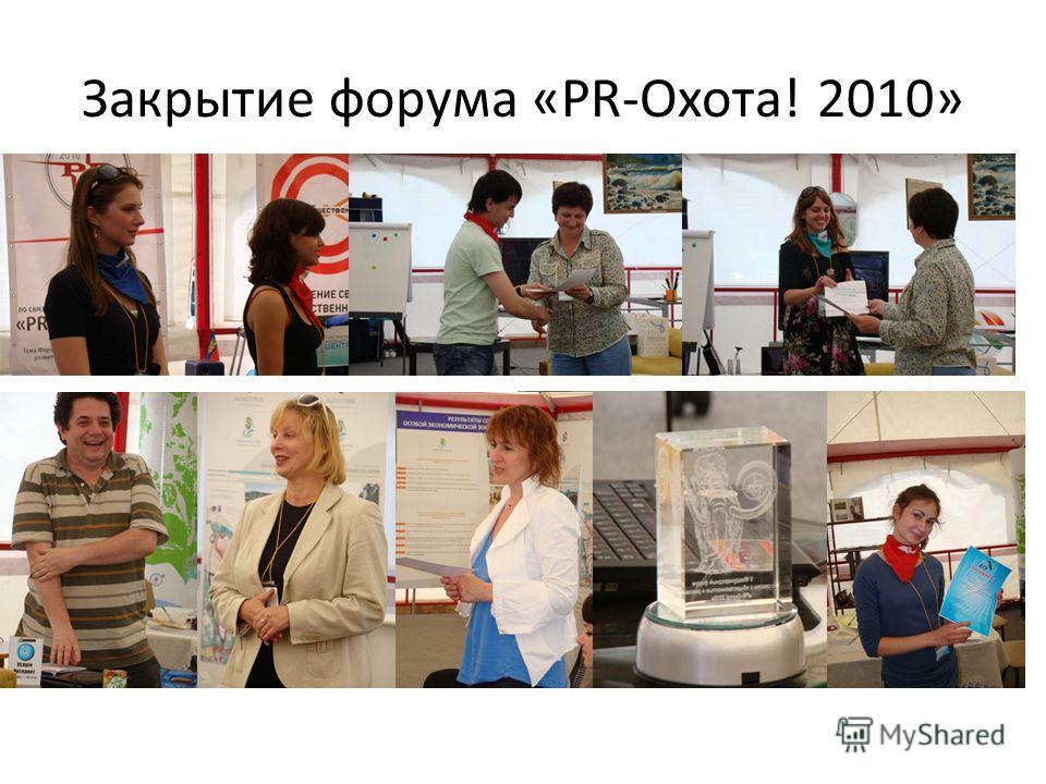 Закрытие форума «PR-Охота! 2010»