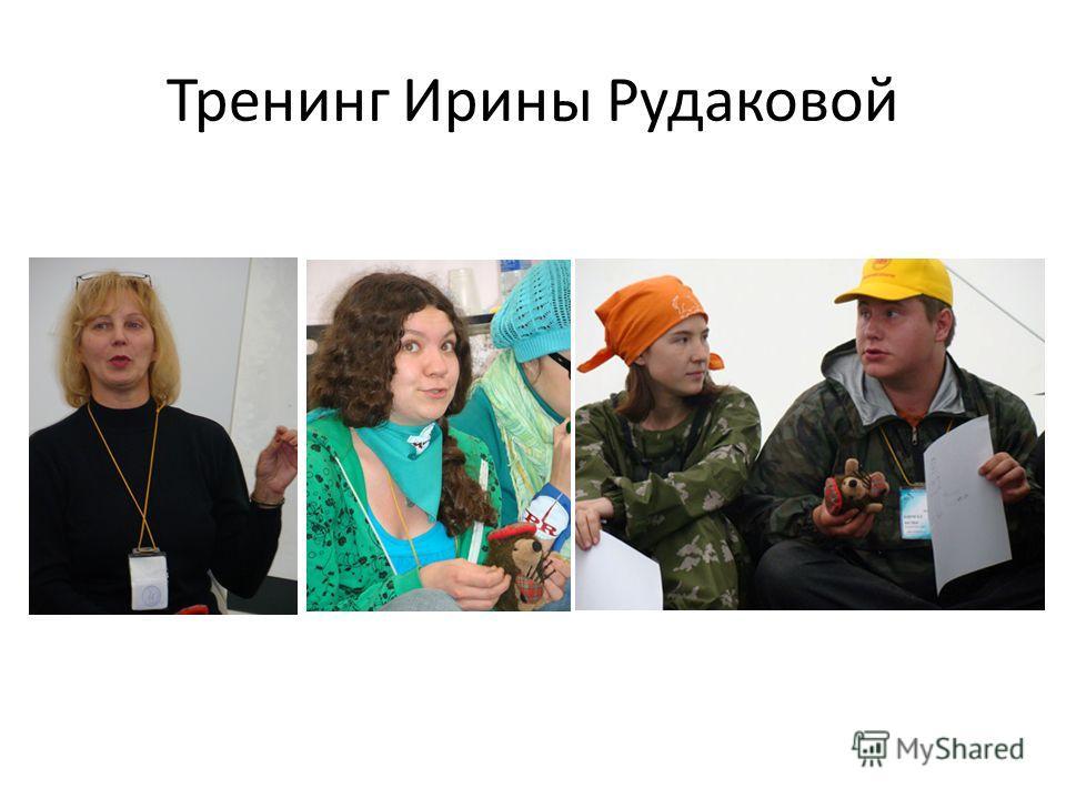Тренинг Ирины Рудаковой