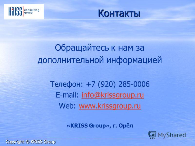 Контакты Обращайтесь к нам за дополнительной информацией Телефон: +7 (920) 285-0006 E-mail: info@krissgroup.ruinfo@krissgroup.ru Web: www.krissgroup.ruwww.krissgroup.ru «KRISS Group», г. Орёл Copyright © KRISS Group