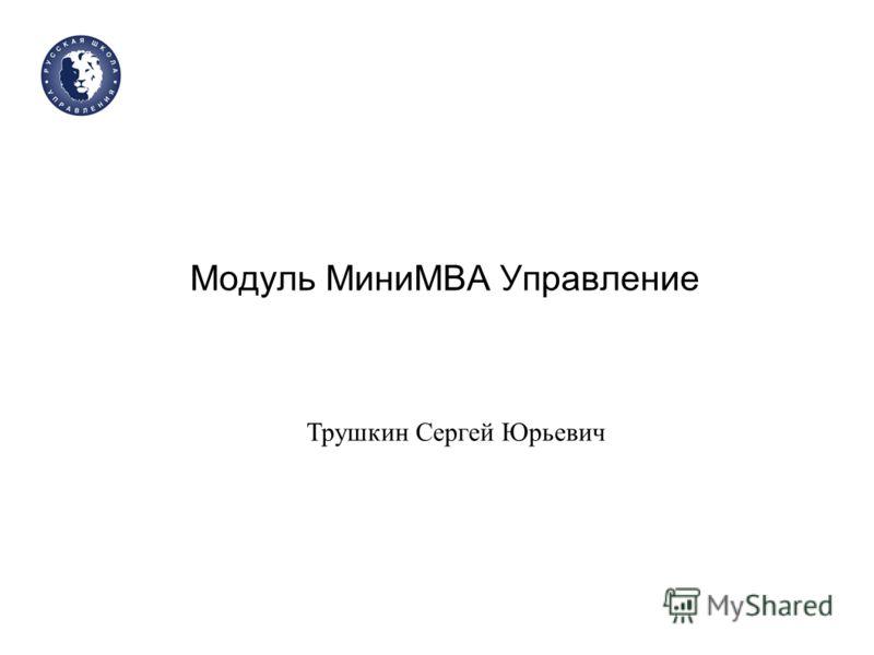 Трушкин Сергей Юрьевич Модуль МиниМВА Управление