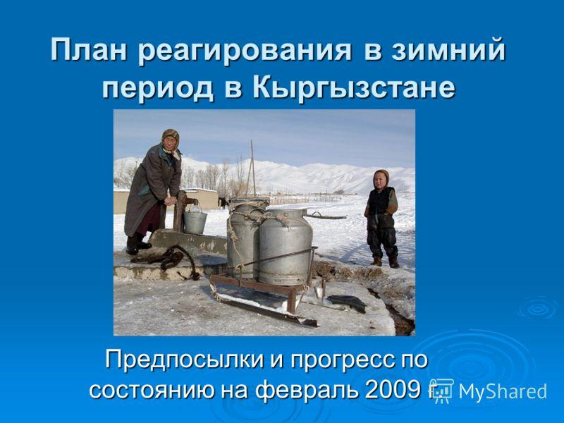 План реагирования в зимний период в Кыргызстане Предпосылки и прогресс по состоянию на февраль 2009 г.
