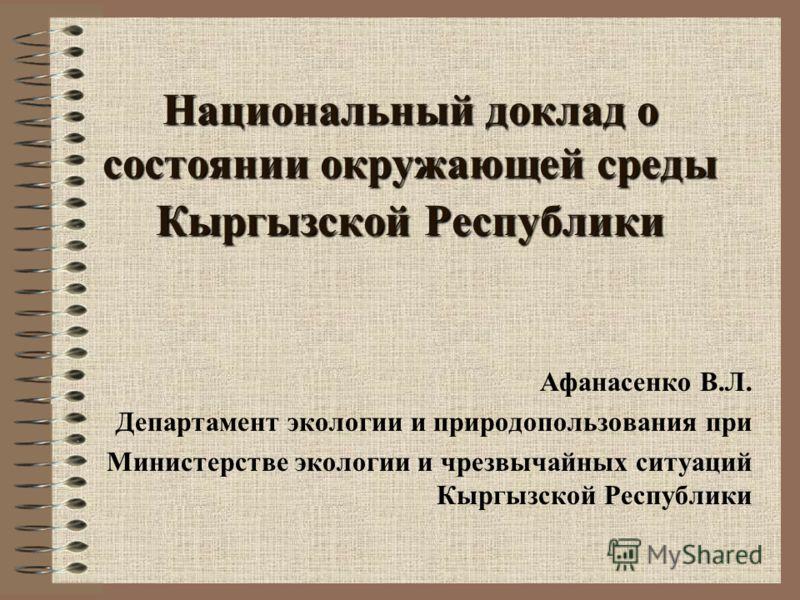 Афанасенко В.Л. Департамент экологии и природопользования при Министерстве экологии и чрезвычайных ситуаций Кыргызской Республики Национальный доклад о состоянии окружающей среды Кыргызской Республики