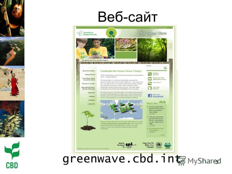 3 Веб-сайт greenwave.cbd.int
