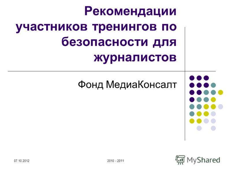 27.08.20122010 - 20111 Рекомендации участников тренингов по безопасности для журналистов Фонд МедиаКонсалт