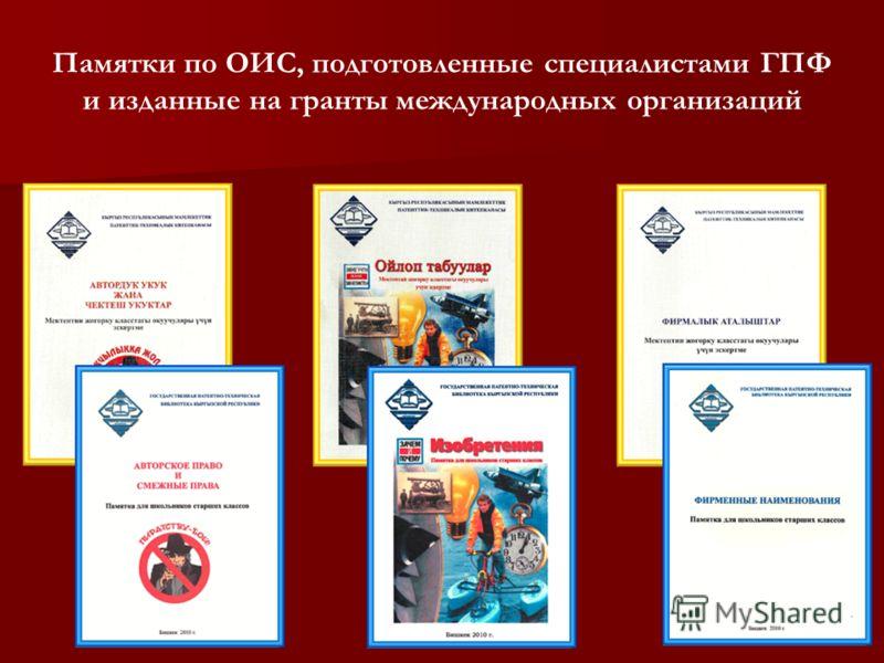 Памятки по ОИС, подготовленные специалистами ГПФ и изданные на гранты международных организаций